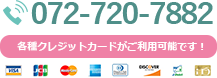 Tel:072-720-7882