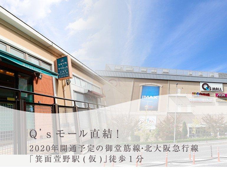 Q'sモール直結!2020年開通予定の御堂筋線・北大阪急行線「新箕面駅」徒歩1分