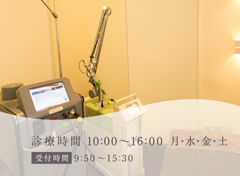 診療時間 10:00~16:00<月・水・金・土>  (受付時間 9:50~15:30)