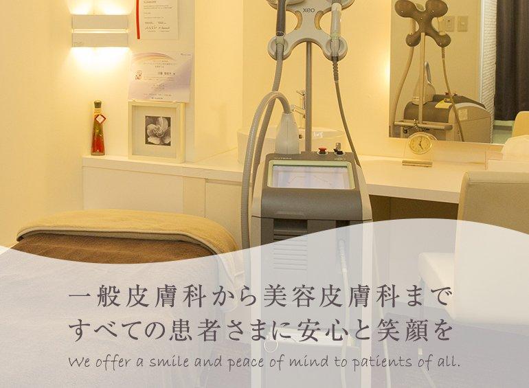 一般皮膚科から美容皮膚科まですべての患者さまに安心と笑顔を