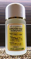 ビタミンCローション10% 60ml