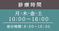 診療時間 月・木・金・土10:00~16:00 受付時間:9:50~15:30
