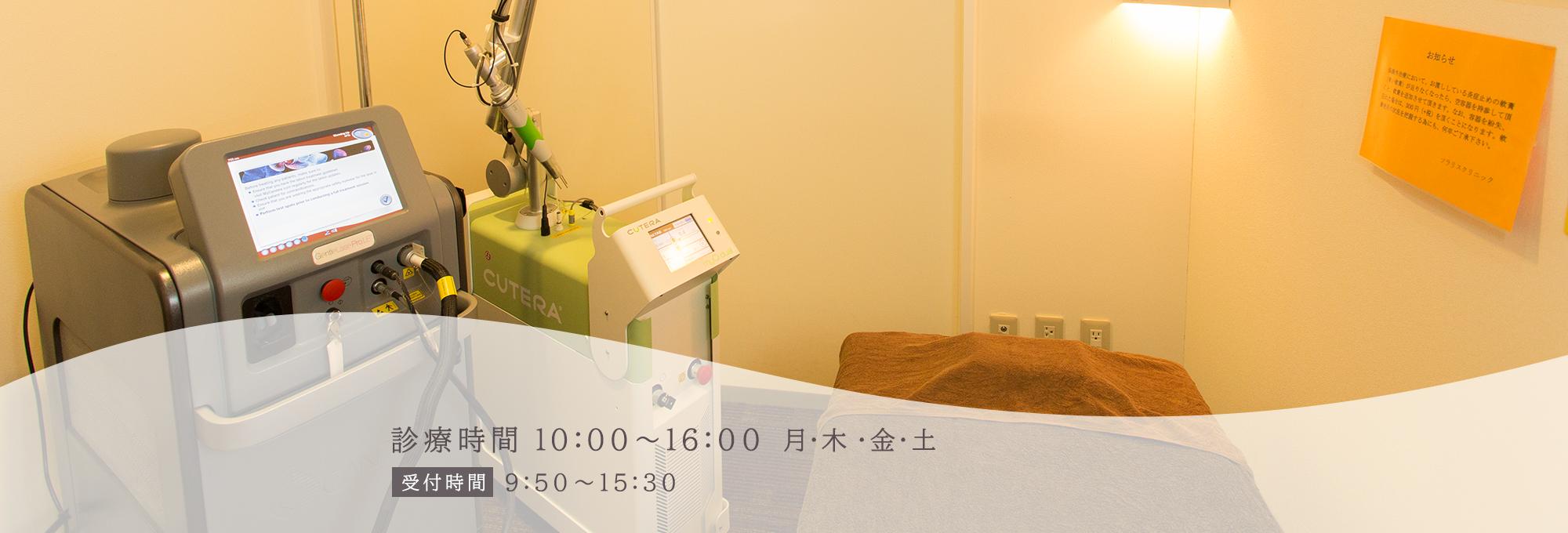 診療時間 10:00~16:00<月・木・金・土>  (受付時間 9:50~15:30)